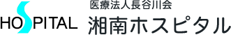 医療法人長谷川会 湘南ホスピタル