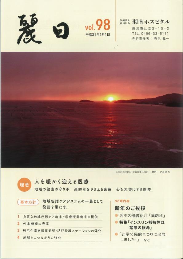 【表紙画像】麗日vol.98 平成31年1月号