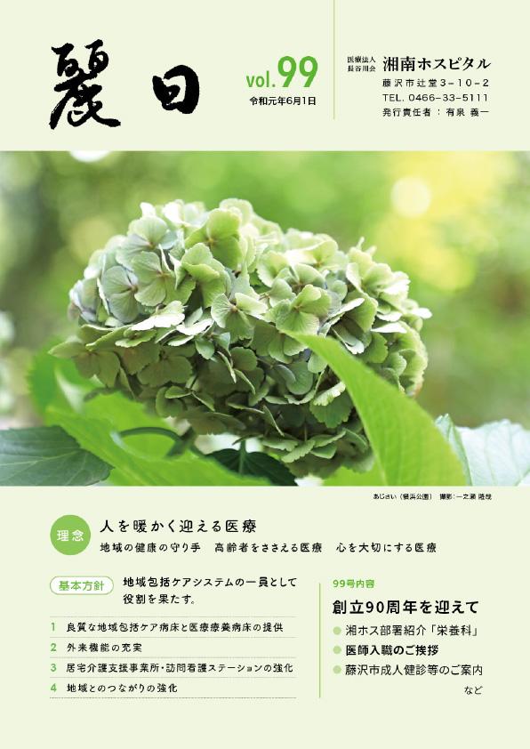 【表紙画像】麗日vol.99 令和1年6月号