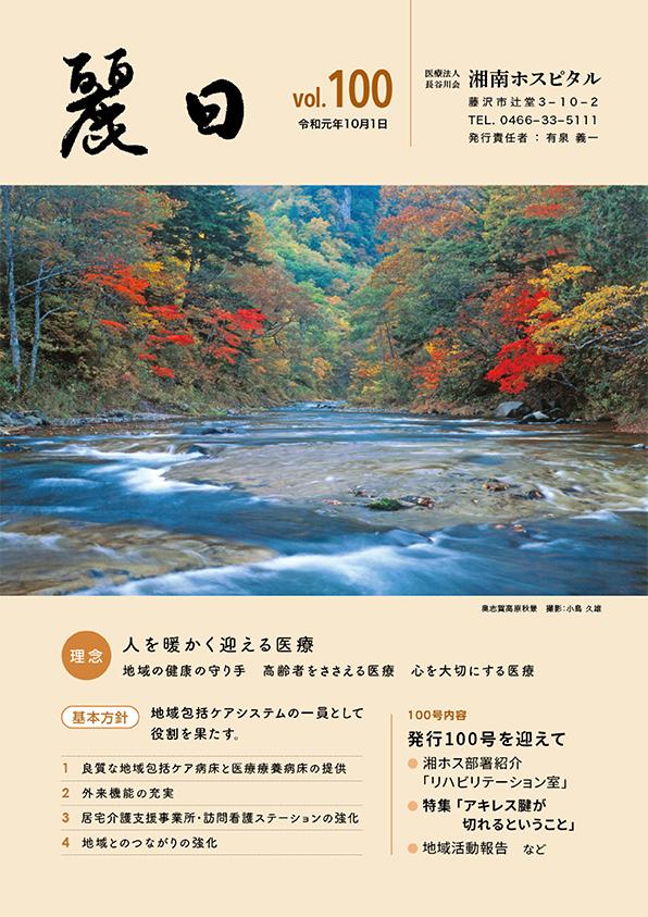 【表紙画像】麗日vol.100 令和1年6月号