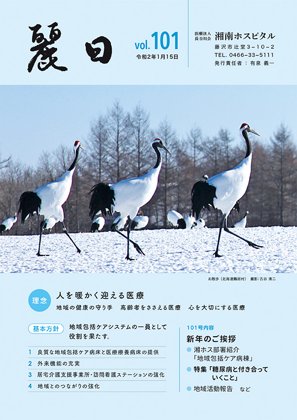 【表紙画像】麗日vol.101 令和2年1月号