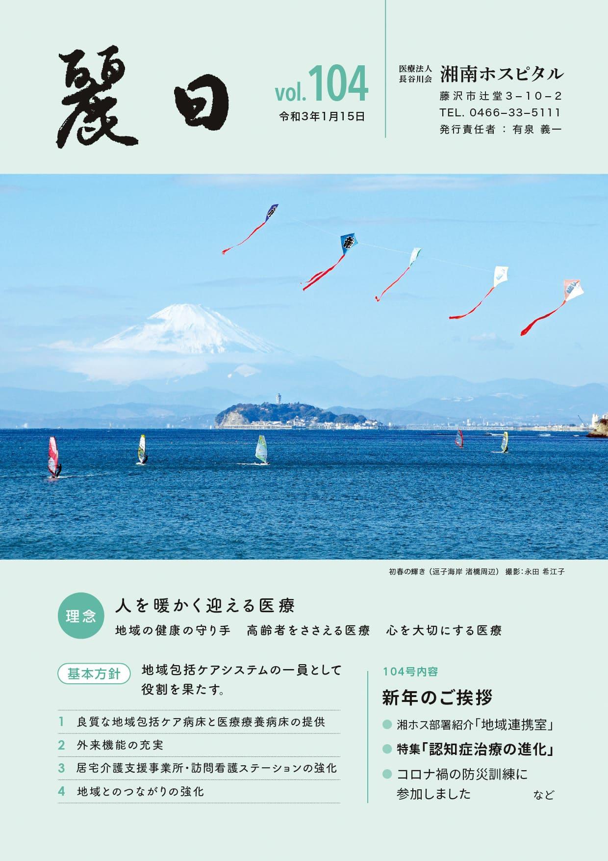 【表紙画像】麗日vol.104 令和3年1月号