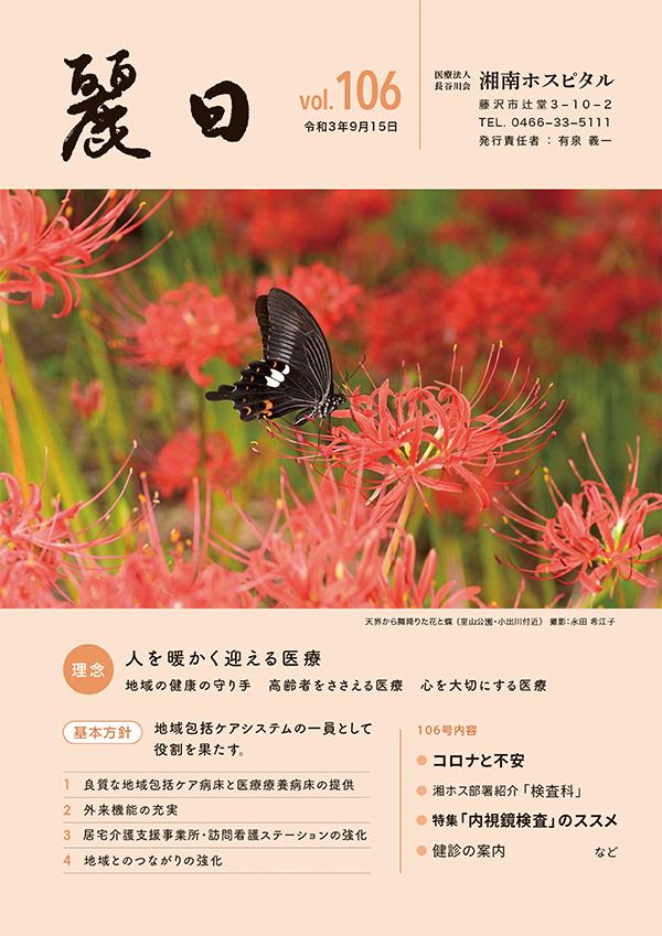 【表紙画像】vol.106 令和3年9月号